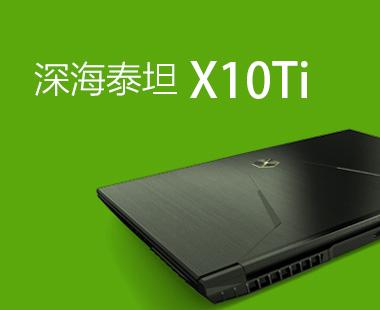 X10Ti